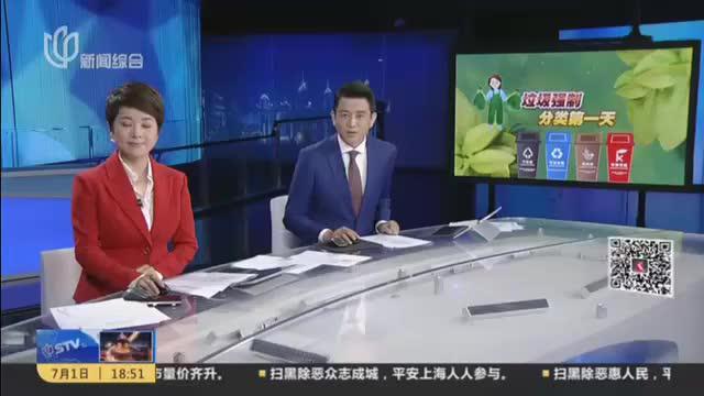《上海市生活垃圾管理条例》正式实施第一天:市人大常委会法工委负责人就热点问题回应市民关切