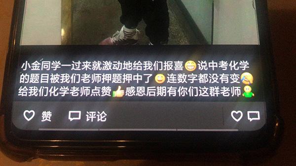 """辅导机构""""押中三科""""无锡中考题?教育局:非泄题,系炒作"""