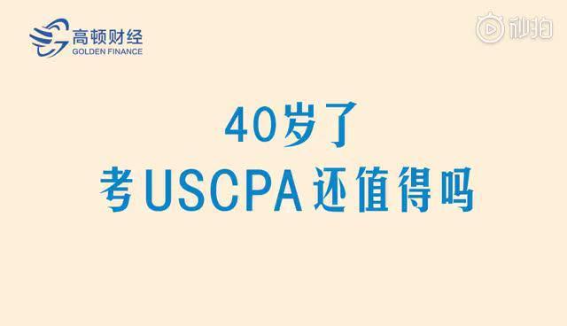 40岁了还需要考USCPA吗?中年财会人需要考USCPA吗?