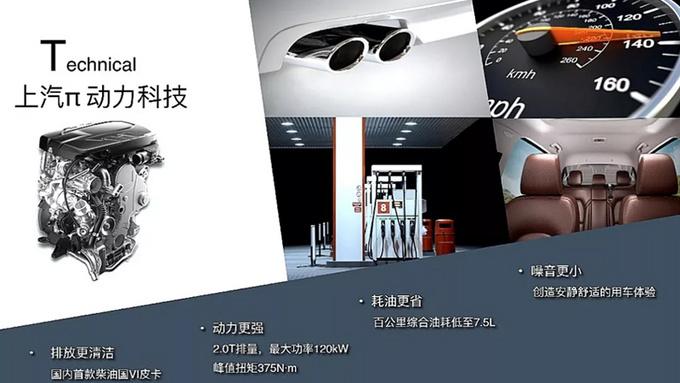 """《安定洞察》国6将至:本土品牌""""直道比拼"""" 上汽大通脱颖而出"""