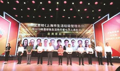 崇明区召开贯彻《上海市生活垃圾管理条例》暨2019年度绿色生活先行者七万人表彰大会