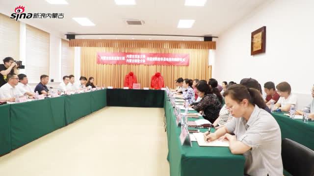 内蒙古自治区统计局与内蒙古农业大学、内蒙古财经大学举行共建实践教