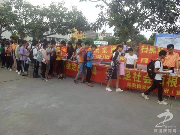 漳浦霞美司法所开展6.26国际禁毒日暨扫黑除恶宣传进校园活动