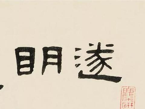 王福厂节录班固东都赋