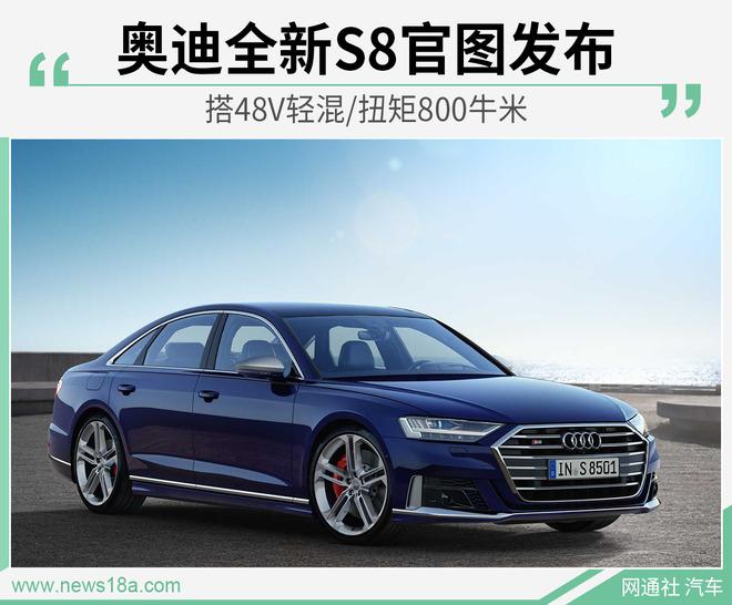 搭48V轻混/扭矩800牛米 奥迪全新S8官图发布