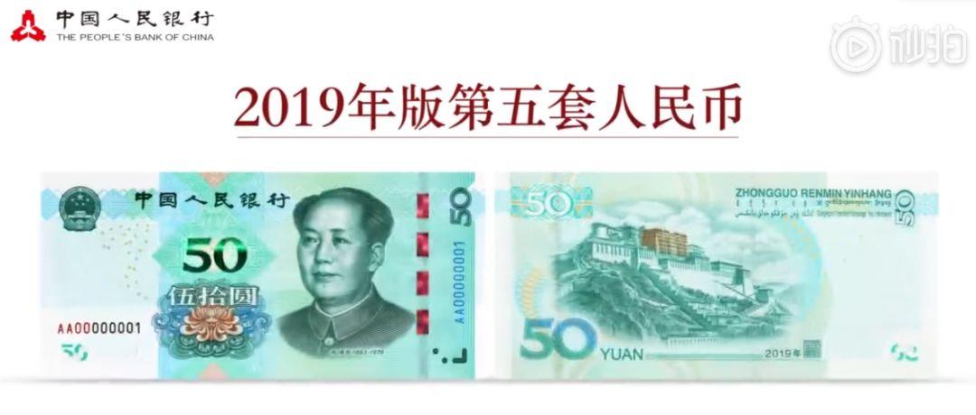 新版第五套人民幣來了!(多圖附視頻)