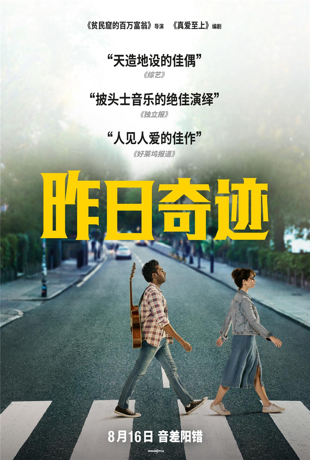 奥斯卡最佳导演丹尼·博伊尔新片《昨日奇迹》8月内地上映