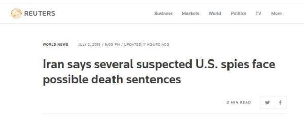 外媒:伊朗正寻求判处多名为美国从事间谍活动的嫌犯死刑