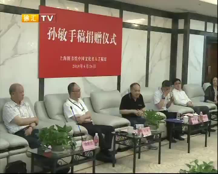 书法家孙敏向上海图书馆捐赠《品味书法》手稿