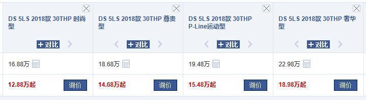 再无回天之力,DS5五月销量仅1台,法系高端在华还能走多远?