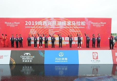 2019鸡西兴凯湖摇滚马拉松活力开跑,摇滚你的盛夏!