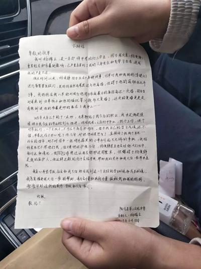 杨瑞立写的求助信。受访者供图