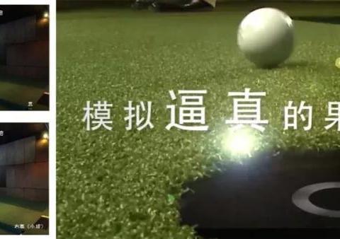 神科技!我再也不抵触打高尔夫模拟器了!