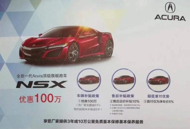 啥车?优惠100万,只因定价有问题?