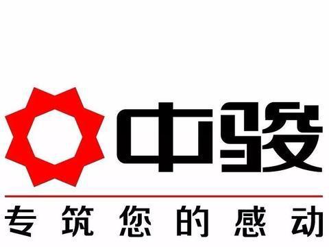 中骏集团旗下湖北鑫东地产上线极致云服务,构建智慧社区云平台