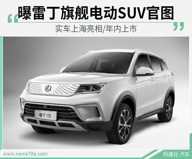 曝雷丁旗舰电动SUV官图 实车上海亮相/年内上市