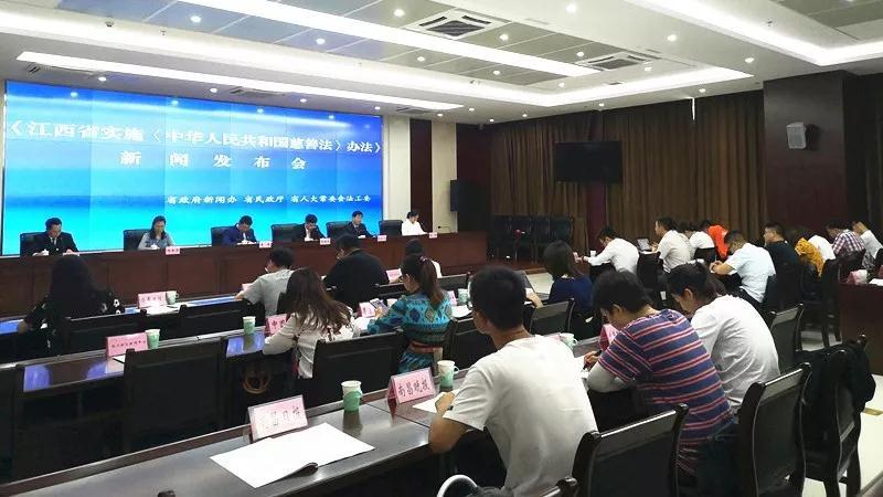 《江西省实施〈中华人民共和国慈善法〉办法》7月1日起正式实施