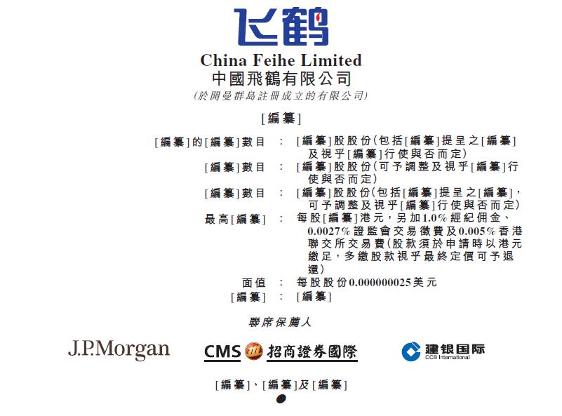 安城アンナ飞鹤拟在港上市,招股书披露去年净利润超22亿元