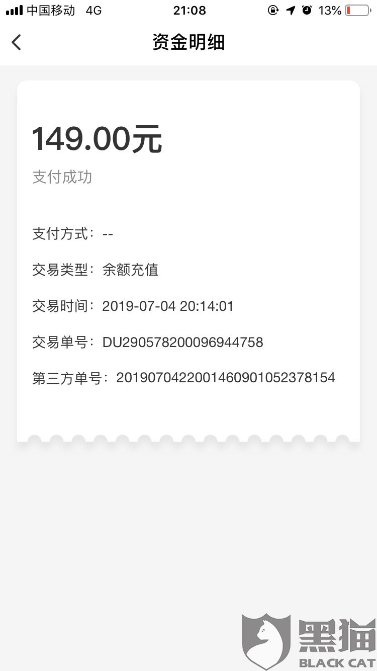 黑猫投诉:ofo的押金149元居然成了红包年卡无法退还?!误导消费者!!
