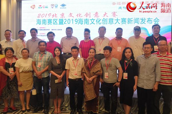 2019海南文化创意大赛开幕促进文创产业发展