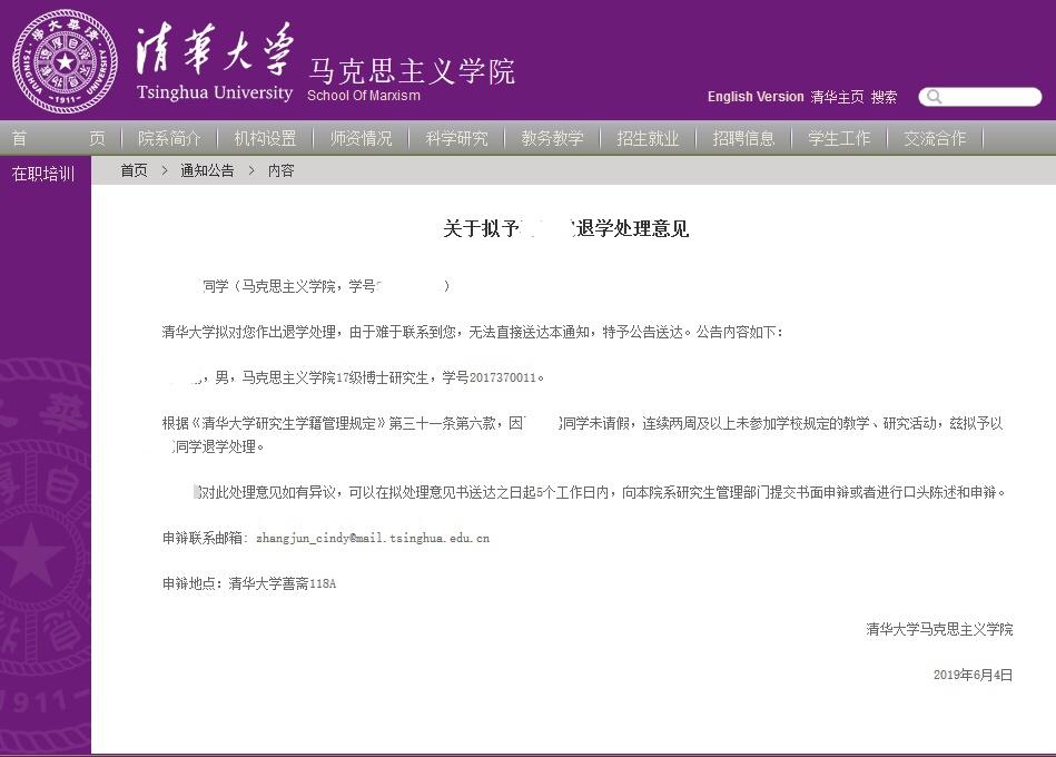 清华两博士拟被退学:一人未请假连续两周未参加规定活动