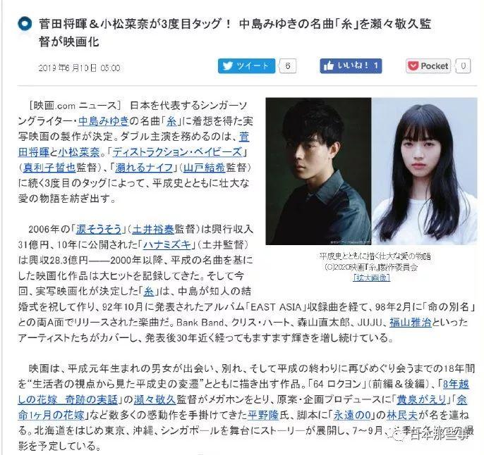 小松菜奈获亚洲新星奖 独特气质受国际时尚界宠爱