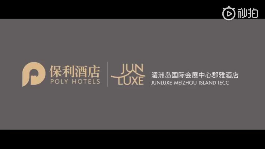 湄洲岛上最好的五星级酒店:妈祖文化论坛永久会址 保利旗下品牌