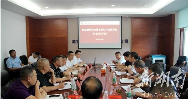 总投资20亿!湘乡市推进韶峰南方绿色建材产业园项目建设
