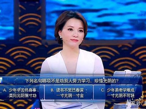 """中国诗词大会:""""一寸光阴一寸金""""不是劝人努力学习、珍惜光阴的"""