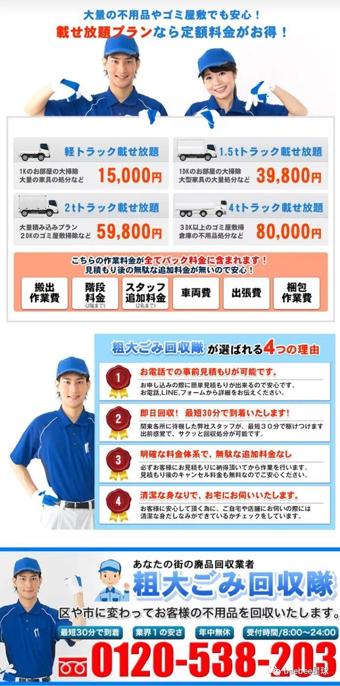 穷人在日本都不配扔垃圾,<a href=
