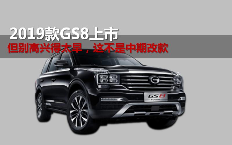 解读2019款GS8:更换252匹马力发动机且符合国六排放标准