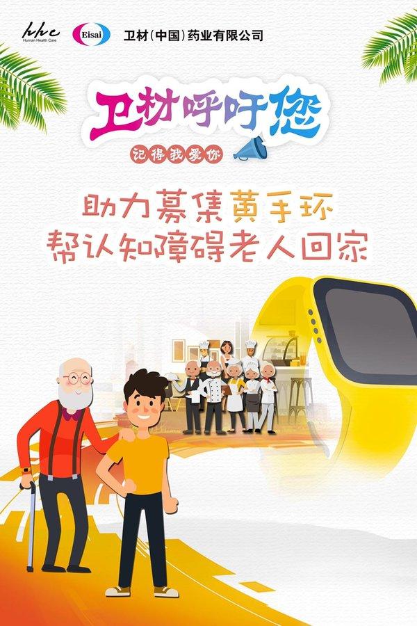 卫材中国药业再捐35万元,助力认知障碍老人回家项目 | 美通社