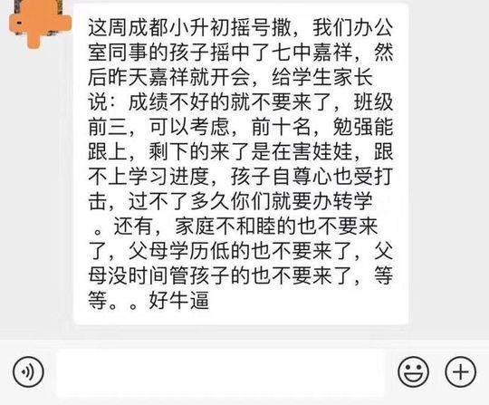 """网传""""小升初摇中成都七中嘉祥却被劝退"""""""