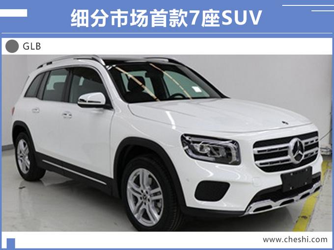 奔驰4款重磅SUV即将开卖,国产7座SUV尺寸超汉兰达,只卖30万元