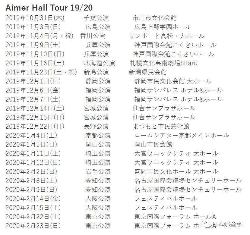 "Aimer亚洲巡演圆满结束 被誉为""讲故事的歌者"""
