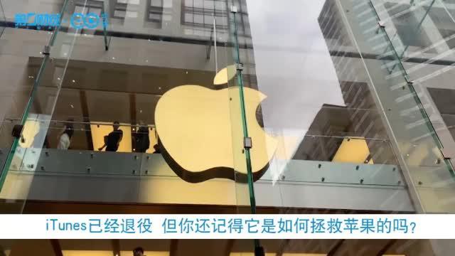 iTunes已经退役 但你还记得它是如何拯救苹果的吗