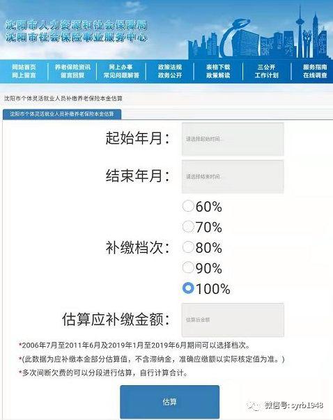 社保网站 站长统计 社保查询网快速 2,个人编号在输入其他信息后自动