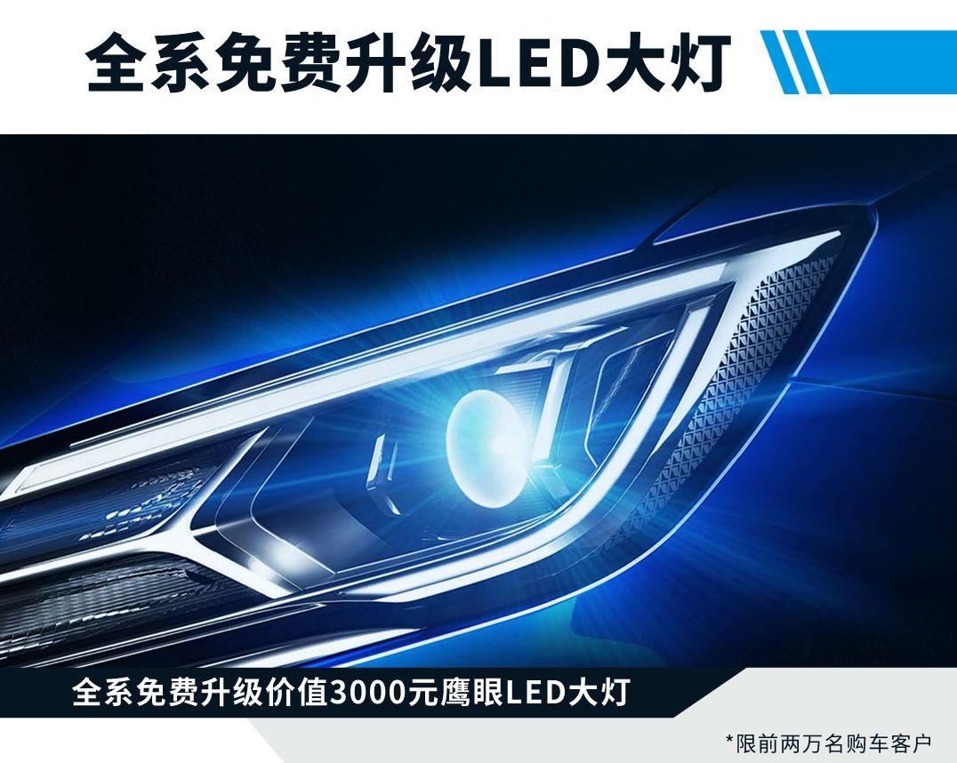 卖得第二好的中国品牌家轿,新款刚上市就官方优惠过万!