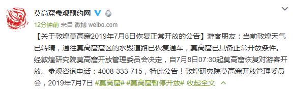 敦煌莫高窟7月8日恢复正常开放