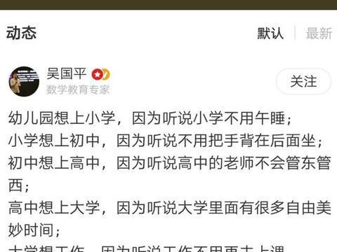 吴国平这6句话很有意思,感慨之余,一不小心写了一篇散文!