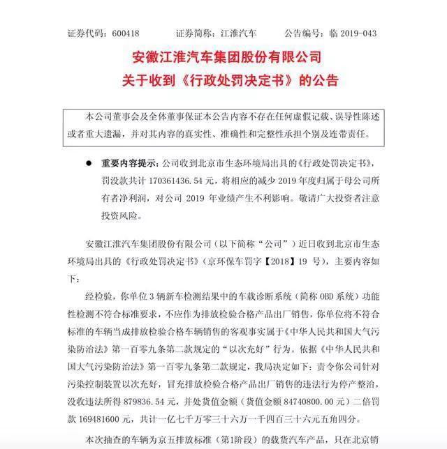 """江淮汽车排放造假,没有大众的""""命""""得了大众的""""病"""""""