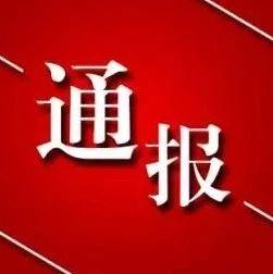 【纪委通报】省庄镇东苑庄村原党支部书记、村委会主任李灿强严重违纪违法被开除党籍
