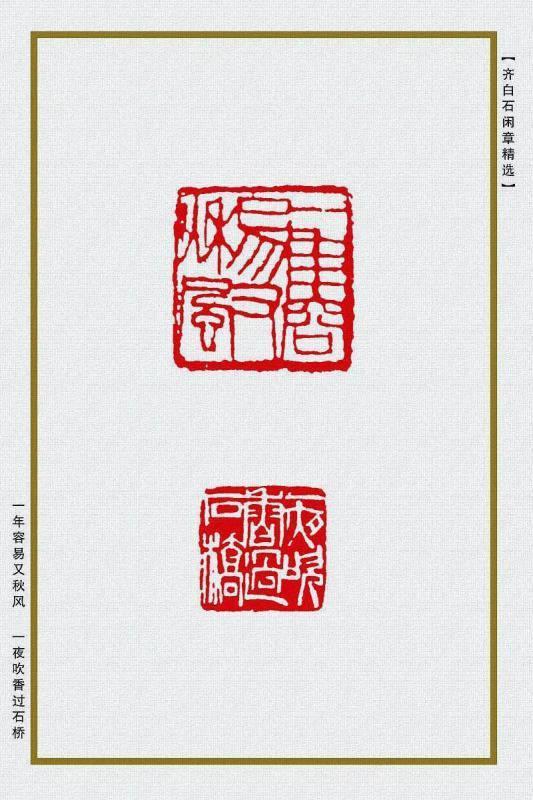 齐白石的篆刻技巧和《齐白石闲章精选》