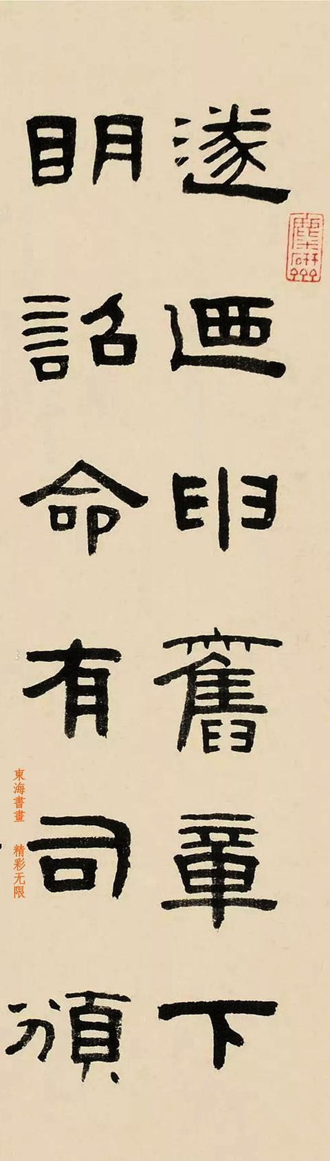 王福庵隶书节录班固东都赋