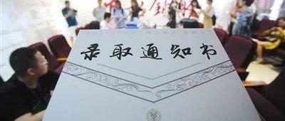 安徽教育招生考试院:文理科录取今拉大幕→考生和家长请保!持!开!机!