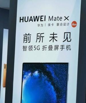 抢先三星?华为Mate X折叠屏手机线下宣传海报曝光:5G+麒麟980