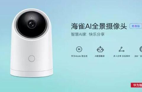 海雀AI摄像头青春版众测,海思芯片+华为云算法,229元守护全家