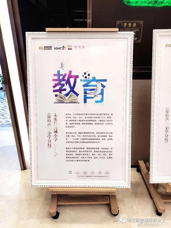 绿地南京一新盘被指虚假宣传名校学区房,市场监管局介入调查