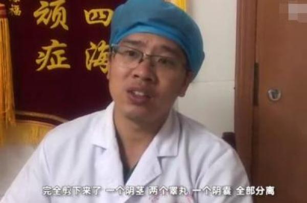 18岁男孩用剪刀自宫,生殖器被剪成四段,医生:以后只能蹲着小便