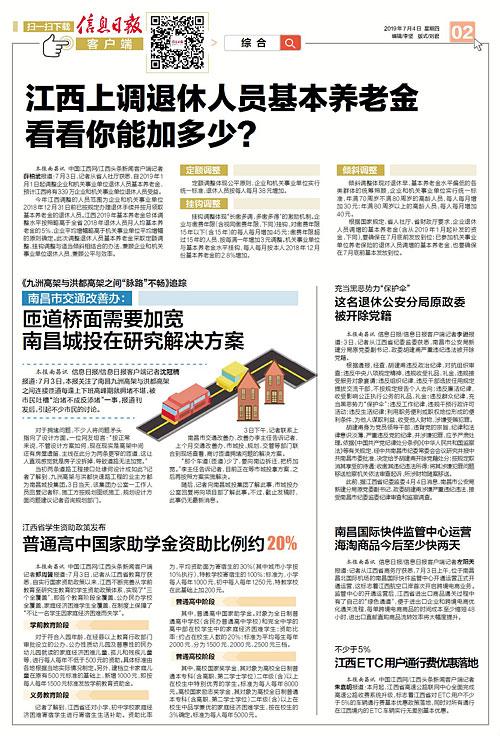 江西省学生资助政策发布 普通高中国家助学金资助比例约20%